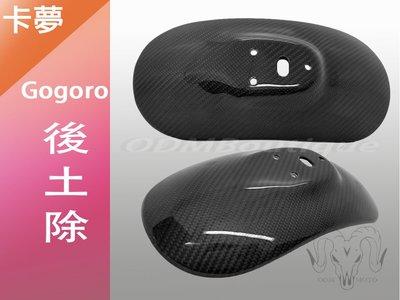 【ODM】GOGORO2專用 卡夢 後土除 碳纖維 後擋泥板 後土除 改土除 delight S2 plus 擋水輪後蓋