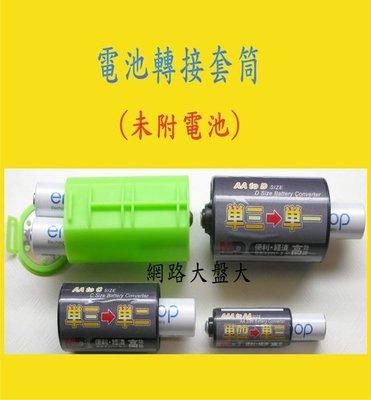 #網路大盤大# 電池轉接套 -- 4號轉3號   **一個$ 20 元*~新莊自取~