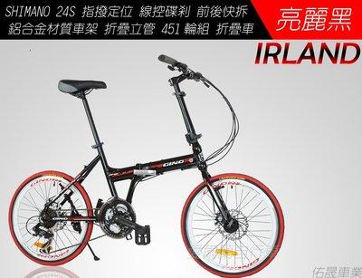 【愛爾蘭自行車】全新 鋁合金車架 指撥定位變速 煞變一體 24速 線控碟剎 前後輪快拆 折疊車 IRLAND