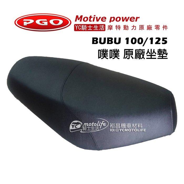 YC騎士生活_摩特動力PGO原廠 坐墊 座墊 BUBU 100/125、BUBUi、噗噗 座椅 原廠坐墊 比雅久原廠零件