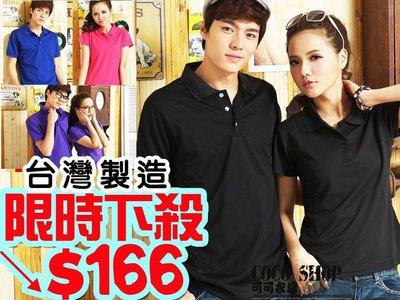 COCO SHOP【TP868】台灣製造 ‧ 輕質感/ 100%吸濕.排汗.快乾.機能纖維/男.女版素面POLO衫/團購