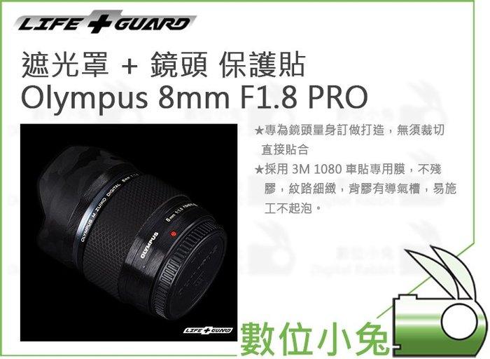 數位小兔【LIFE+GUARD Olympus 8mm F1.8 PRO  遮光罩 + 鏡頭 保護貼】包膜 貼膜 公司貨