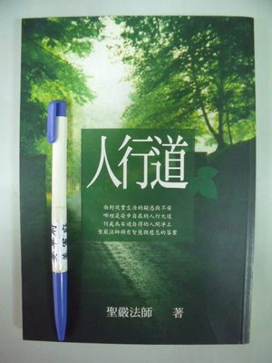 【姜軍府】《人行道》聖嚴法師著 法鼓文化出版 佛教 宗教 人間淨土系列