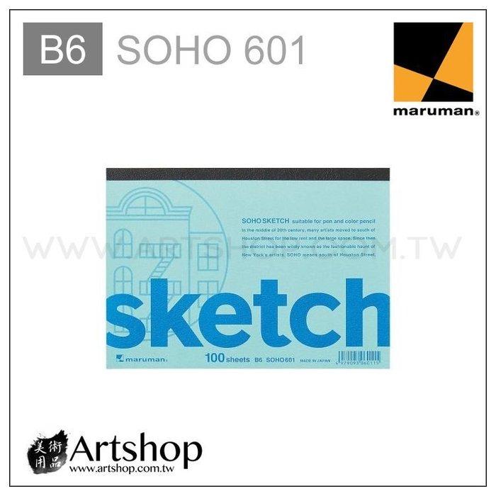 【Artshop美術用品】日本 maruman SOHO601 素描本 96.5g (B6) 膠裝100入