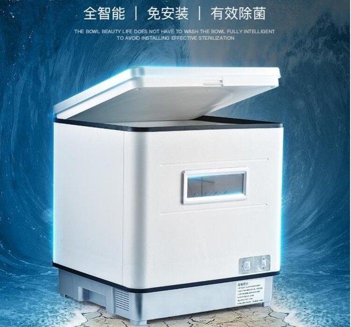 洗碗機 全自動家用台式獨立式智慧雙重消毒殺菌烘幹刷碗機  igo