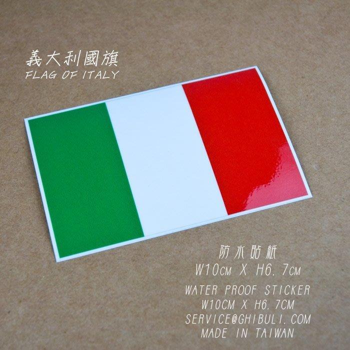 【國旗貼紙專賣店】義大利國旗旅行箱貼紙/抗UV/防水/Italy/各國、多尺寸都可訂製