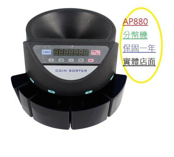 分幣機 數幣機 點幣機 AP880 (全新)(台幣專用)(保固一年)有黑色跟白色以現貨隨機出貨 壹家壹量販