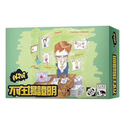 ☆天才老爸☆→【新天鵝堡】ALIBI 不在場證明←桌遊 策略 遊戲 親子 多人 益智 玩具 紙牌遊戲 大腦遊戲 批發