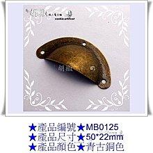 [胡椒木工 DIY五金]金屬 門把 小元寶門把 MB0125