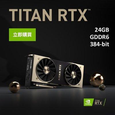 NVIDIA TITAN RTX 顯示卡