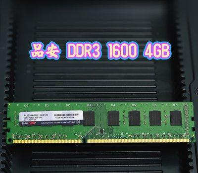 熊專業 panram 品安 DDR3 1600 4GB 4G 記憶體