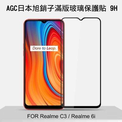 *phone寶*AGC Realme C3 / Realme 6i CP+ 滿版鋼化玻璃保護貼 全膠貼合 9H