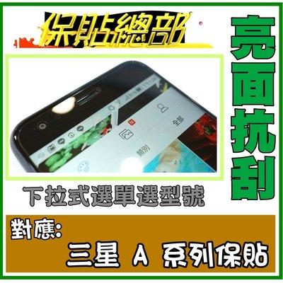 保貼總部~(亮面抗刮)For:三星A系列專用型 保護貼下標一代表10入專用型~台灣製造