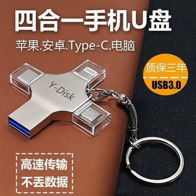 高雄百貨~蘋果手機U盤256G安卓電腦Type-C128G四合一金屬高速3.0ipad2優盤隨身碟