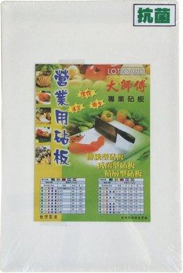 LOTBOARD大師傅-NSF認證營業用抗菌砧板45*30*3 cm(HZ-4530/3)