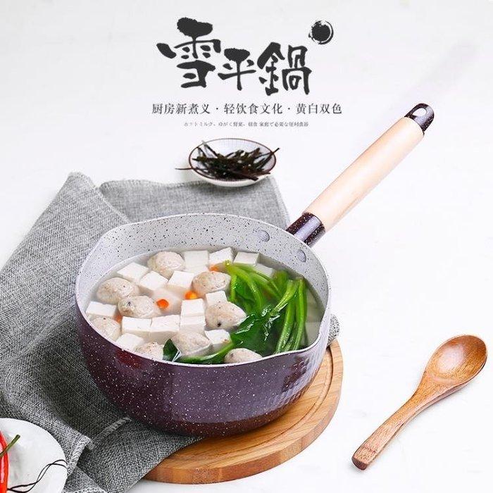 陶瓷日式雪平鍋煮奶鍋泡面鍋家用小湯鍋電磁爐通用不粘鍋小奶鍋