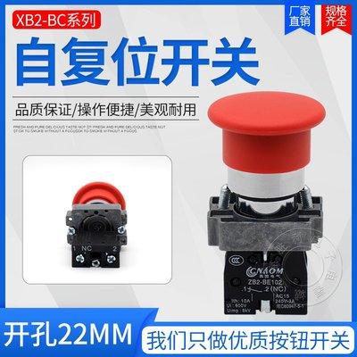 正品品質金屬型蘑菇頭按鈕 XB2-BC31C 自復位大頭按鈕開關/果凍