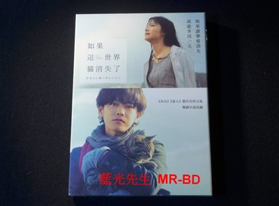 [DVD] - 如果這世界貓消失了 If Cats Disappeared from the World (傳影正版)