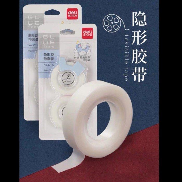 《日樣》台灣現貨 隱形膠帶 內含切割器 膠帶 手撕 隱形 無痕 可寫字 學生文具 標籤 提醒 可寫字無痕膠帶紙