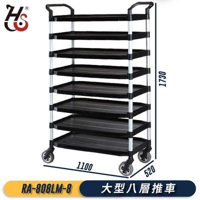 廣泛應用➤華塑 大型八層推車 RA-808LM-8 (置物架/房務車/清潔車/工作車/工作推車/手推車)