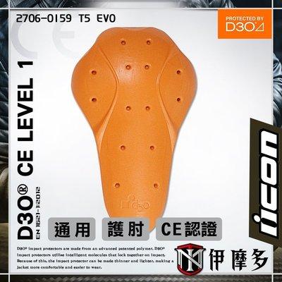 伊摩多※美國iCON D3O 護肘 通用 防摔衣 內裝式護具 CE 1級認證 T5 EVO ELBOW