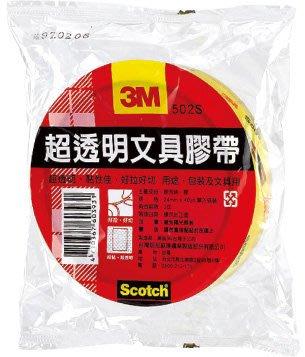 3M Scotch 502 S 超透明文具膠帶(24mmX40YD) 3M生活小舖