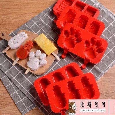 雪糕模具冰棍棒冰自制家用制冰盒硅膠做冰棒冰淇淋冰糕的磨具套裝【比斯可可】