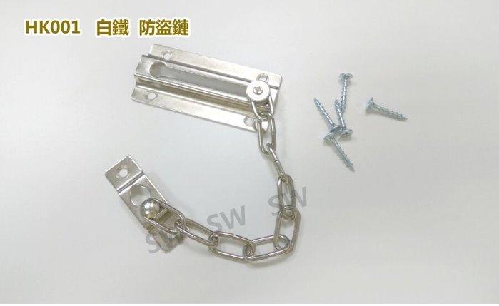 HK001 鐵製 銀色 防盜鏈 安全門鏈 防盜鏈 門鍊 門鏈 防盜鎖 鍊鎖 門閂 門鎖 DIY 台灣製 附螺絲
