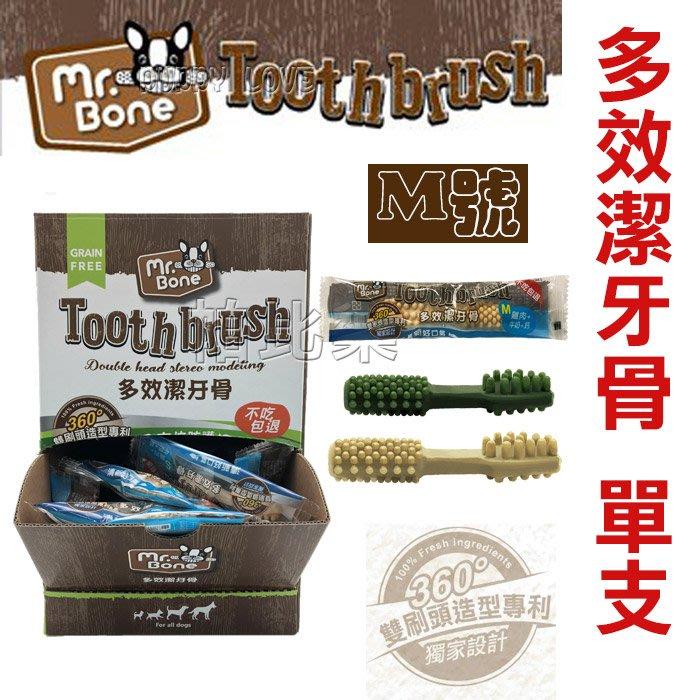◇帕比樂◇Mr.Bone.多效潔牙骨M號【單支裝】,單獨包裝可隨身攜帶,五種口味  整箱更划算