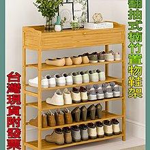 【6層】翻抽款 鞋架多層簡易家用鞋櫃 收納架組裝 現代簡約 防塵 楠竹置物鞋架子衣架花架置物架【免運含發票兩天內送達】