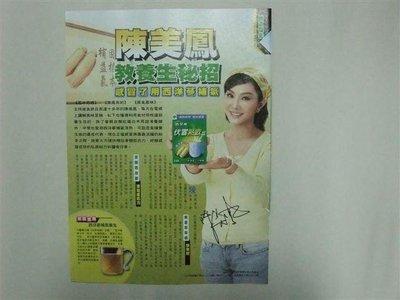 """陳美鳳(含印刷簽名) """" 普拿疼伏冒熱飲 廣告內頁1入 """" 2010年"""