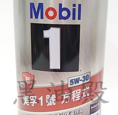 Ö黑油殿Ö Mobil 1  美孚1號 方程式 5W30  全合成機油  新加坡鐵罐