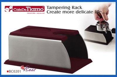 【ROSE 玫瑰咖啡館】Tiamo 填壓器 支撐座 填壓座 填壓器- 咖啡色 另有黑色