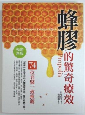 【有福蜂膠】蜂膠的驚奇療效 74位名醫推薦 一本350元