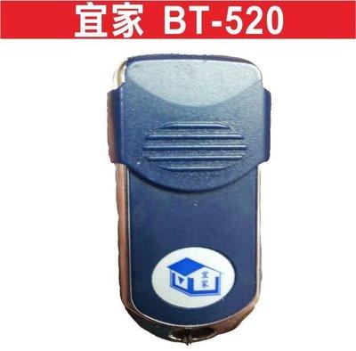 {遙控器達人}宜家 BT-520滾碼 發射器 快速捲門 電動門遙控器 各式遙控器維修 鐵捲門遙控器 拷貝