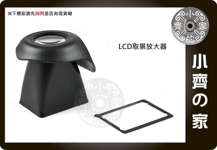 小齊的家 Canon 60d 600d LCD觀景器 液晶螢幕 螢幕取景放大器 遮光罩 遮光罩 保護罩【V3】