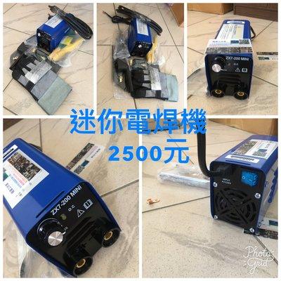 迷你電焊機2500  最大可焊1.6焊條 薄板專用機 另有工業型4900 大功率3400 電動起子
