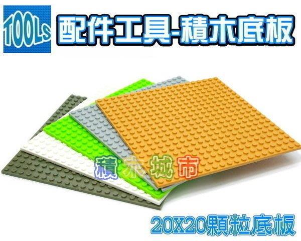 【積木城市】配件工具-積木底板 20X20(顆粒數)顆粒底板 (可挑款)  特價60