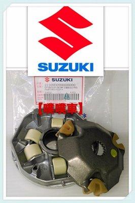 【噗噗車】SUZUKI台鈴機車【ADDRESS125(V125)/GSR/NEX/音樂/鐵拳】原廠前驅動盤組/前普利組