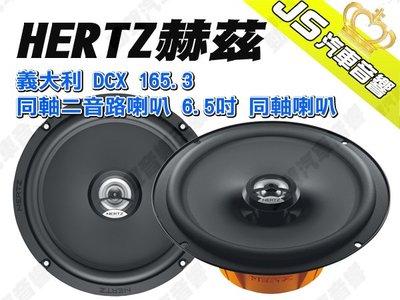 勁聲汽車音響 義大利 HERTZ 赫茲 DCX 165.3 同軸二音路喇叭 6.5吋 同軸喇叭 DCX-165.3