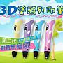 【庫存出清】3D列印筆 筆 3D打印 立體繪圖