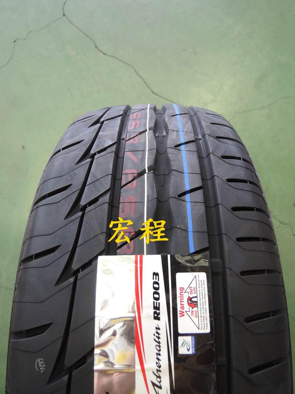 【宏程輪胎】 BRIDGESTONE 普利司通 RE003 205/40-17 84W 泰國製