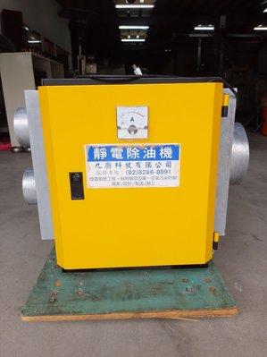 達慶餐飲設備 八里展示倉庫 二手設備  靜電機