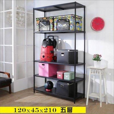 書房/客廳【家具先生】R-DA-SH161BK 加強型黑烤漆洞洞板120x45x210cm五層置物架 鐵力士