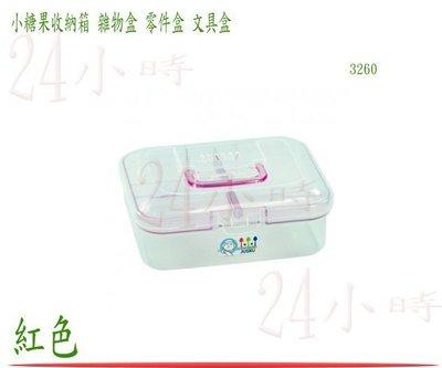 『24小時』佳斯捷 小糖果收納箱 紅色 儲物盒 收納盒 置物箱 工具箱 零件盒 塑膠盒 文具盒 3260