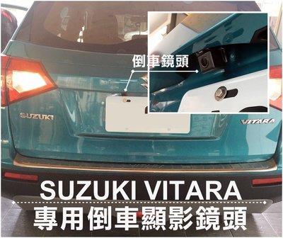 大高雄阿勇的店 SONY高階芯片 2016年後 VITARA 專車專用 倒車攝影顯影玻璃鏡頭 防水高清廣角夜視效果佳