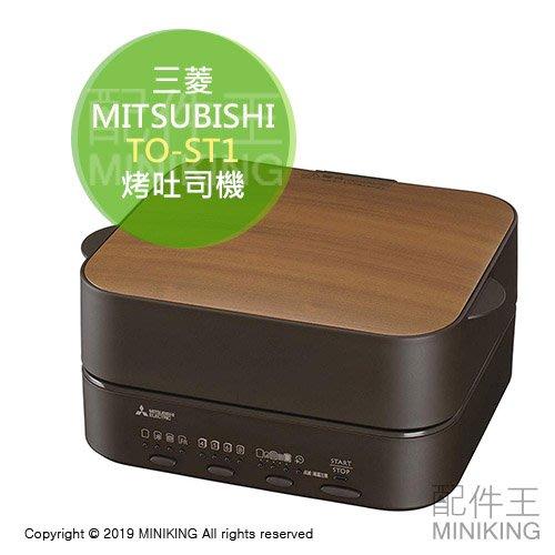 日本代購 MITSUBISHI 三菱 TO-ST1 烤吐司機 烤麵包機 究極的一枚 5段焦度 密封烘烤 法國吐司