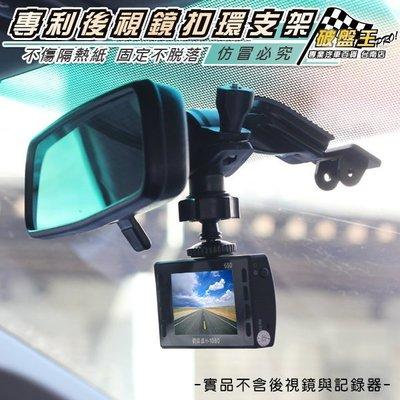 破盤王/台南 AIPTEK 天瀚 X5/耀星 S1 M868 M858 行車記錄器 專用【螺絲型-後視鏡扣環支架】B08