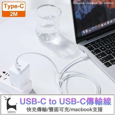 USBC充電線 Macbook筆電充電線器 公對公TypeC充電線 雙頭Type-C傳輸線 電腦 switch充電線