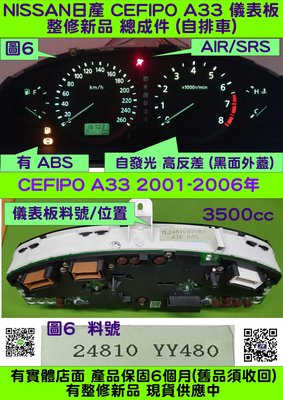 NISSAN CEFIRO A33 儀表板 2004- 24810-YY480 車速表 水溫表 汽油表 轉速表 維修 修
